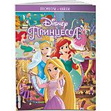 """Посмотри и найди """"Принцессы Disney"""""""