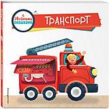 """Книжка с двойными окошками """"Транспорт"""""""