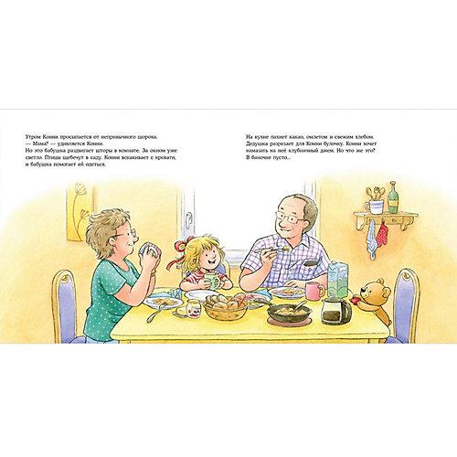 Конни в гостях у бабушки с дедушкой, Шнайдер Л.