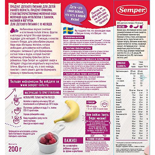Сухая молочная каша Semper мультизлак с бананом, малиной и йогуртом, с 10 мес, 200 г от Semper