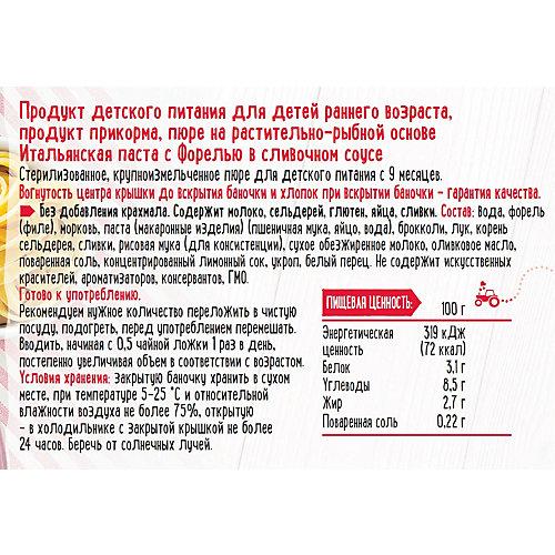 Пюре Semper итальянская паста с форелью в сливочном соусе с 9 мес, 12 шт х 190 г от Semper