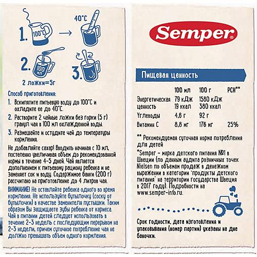 Детский чай Semper шиповник и черника, с 5 мес от Semper