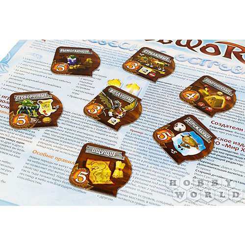 Дополнение к настольной игре Small World Hobby World Small World: Небесные острова от Hobby World