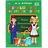 """Пособие """"Полный курс подготовки к школе"""", М. Жукова"""