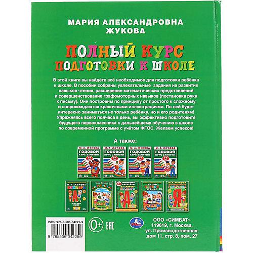 """Пособие """"Полный курс подготовки к школе"""", М. Жукова от Умка"""