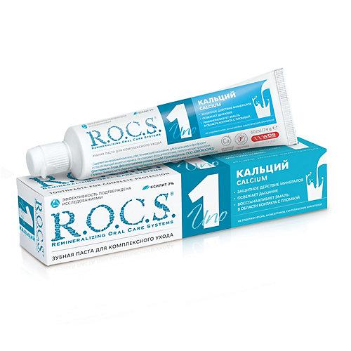 """Зубная паста R.O.C.S. Uno Calcium """"Кальций"""", 74 г"""