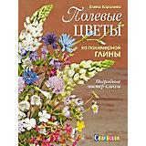 """Книга для творчества """"Полевые цветы из полимерной глины"""""""