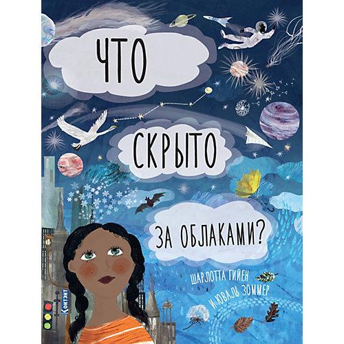 """Комплект книг-раскладушек """"Что скрыто под асфальтом? Что скрыто за облаками?"""" от Издательство Контэнт"""