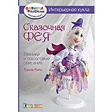 """Книга для творчества """"Интерьерная кукла: сказочная фея"""""""