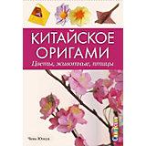 """Книга для творчества """"Китайское оригами"""""""