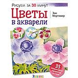 """Книга для творчества """"Цветы в акварели"""""""