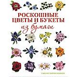 """Книга для творчества """"Роскошные цветы и букеты из бумаги"""""""