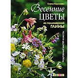"""Книга для творчества """"Весенние цветы из полимерной глины"""""""
