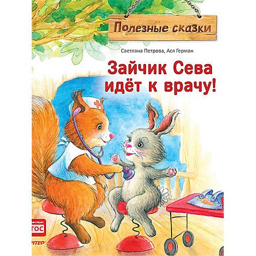 """Полезные сказки """"Зайчик Сева идёт к врачу!"""" от ПИТЕР"""
