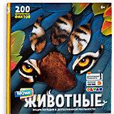 Энциклопедия в дополненной реальности Мир животных