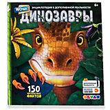 Энциклопедия в дополненной реальности Эра динозавров