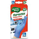 Перчатки нитриловые Мелочи жизни размер L,  10 шт