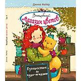 Волшебный магазин цветов. Путешествие за чудо-ягодами, Майер Д.