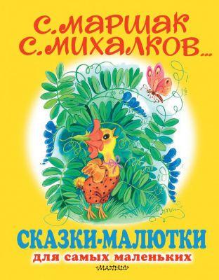 """Сборник """"Сказки-малютки"""" для самых маленьких"""