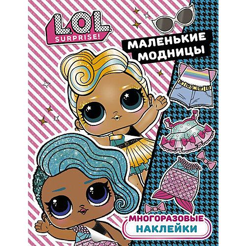 Многоразовые наклейки L.O.L. Surprise Маленькие модницы от Издательство АСТ