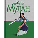 Сказка Disney Принцесса Мулан, С. Фрэнсис