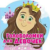 """Книга-активити """"Головоломки для девочек"""""""