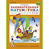 """Рабочая тетрадь """"Занимательная математика"""" 3-4 года, К. Шевелев"""