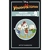 """Книжка с квестами """"Утиные истории"""" Миссия Юных Сурков, А. Камболи"""