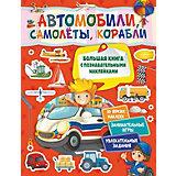 """Большая книжка с наклейками """"Автомобили, самолеты, корабли"""""""