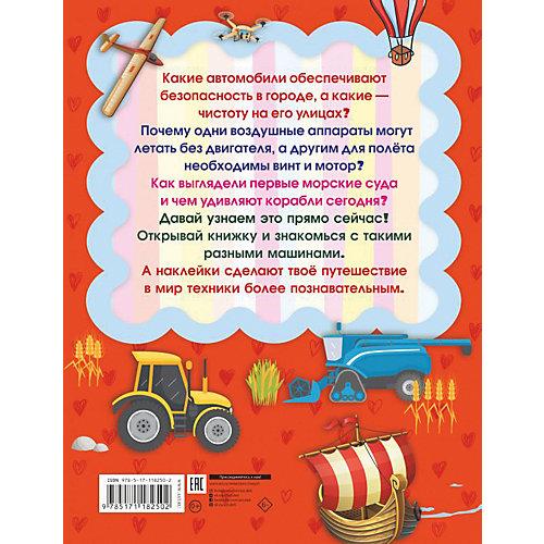 """Большая книжка с наклейками """"Автомобили, самолеты, корабли"""" от Издательство АСТ"""