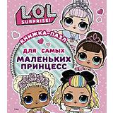 Книжка-пазл L.O.L. Surprise для самых маленьких принцесс, А. Погосян