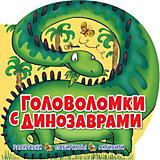 """Книга-активити """"Головоломки с динозаврами"""""""