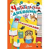 """Читательский дневник """"Школьный помощник"""" с подсказками"""