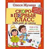"""Скоро в первый класс """"365 дней до школы"""", О. Жукова"""