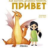Поучительная история Как научить дракона говорить. Привет