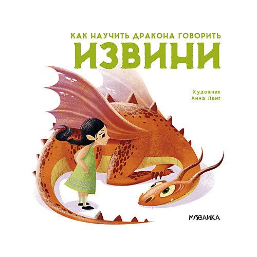 Поучительная история Как научить дракона говорить. Извини от Мозаика-Синтез