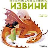 Поучительная история Как научить дракона говорить. Извини
