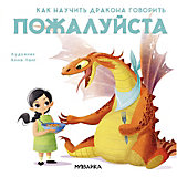 Поучительная история Как научить дракона говорить. Пожалуйста