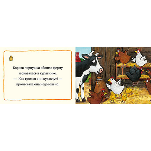 "Книжки-картонки ""Сонная корова"", Шеффлер А. от Clever"