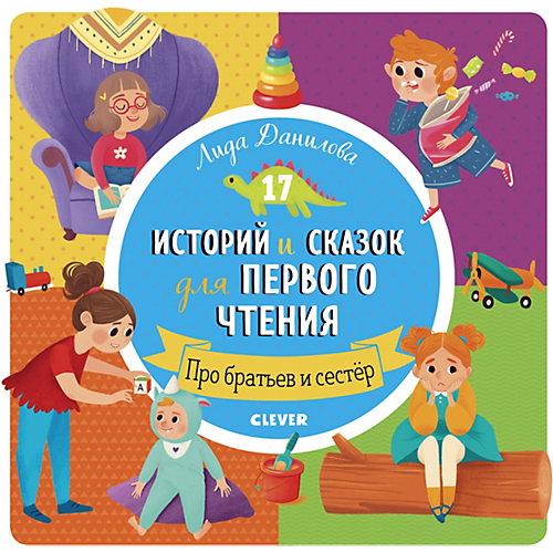 17 историй и сказок для первого чтения. Про братьев и сестер от Clever