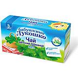 Детский пакетированный чай Бабушкино Лукошко травяной с мятой, с 3 мес