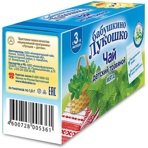 Детский пакетированный чай Бабушкино Лукошко травяной с мятой, с 3 мес от Бабушкино Лукошко