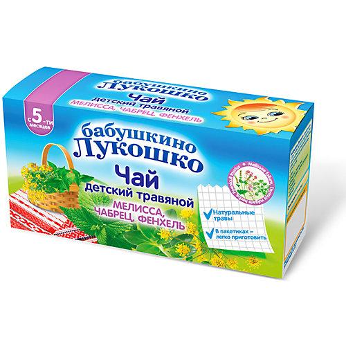 Детский пакетированный чай Бабушкино Лукошко травяной с мелисой, чабрецом и фенхелем, с 5 мес от Бабушкино Лукошко