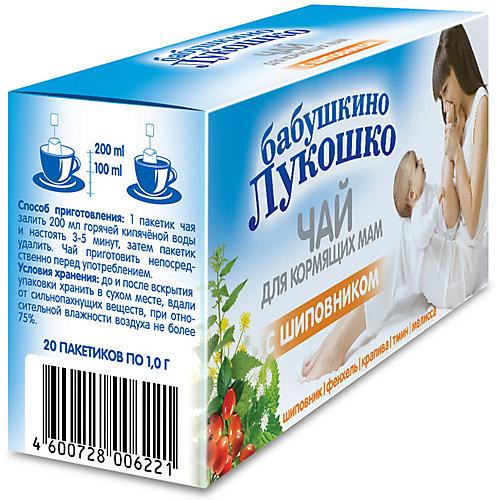 Пакетированный чай для кормящих Бабушкино Лукошко травяной с шиповником от Бабушкино Лукошко