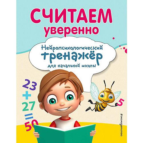 """Учебное пособие """"Считаем уверенно"""", А. Заречная от Эксмо"""