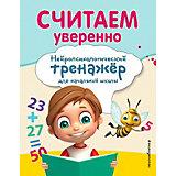 """Учебное пособие """"Считаем уверенно"""", А. Заречная"""
