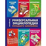 Универсальная энциклопедия младшего школьника, С. Василюк