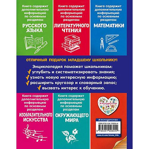 Универсальная энциклопедия младшего школьника, С. Василюк от Эксмо