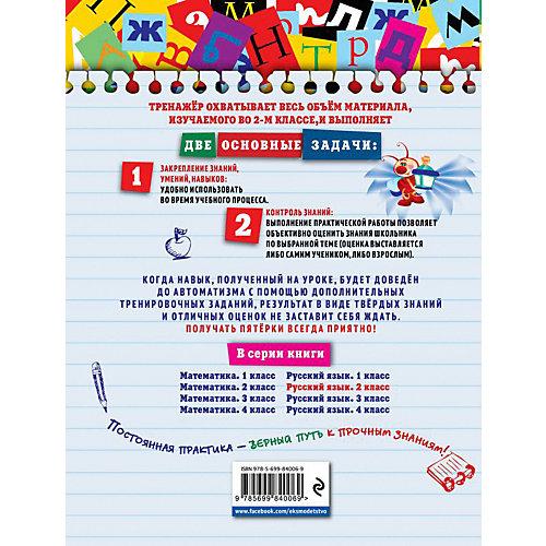 """Учебное пособие """"Русский язык"""" 2 класс, Е. Польяновская от Эксмо"""