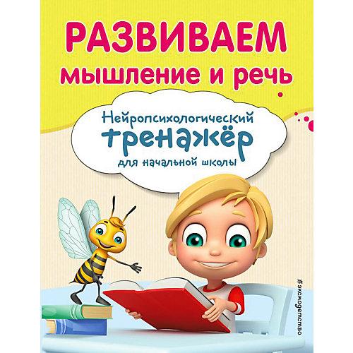 """Учебное пособие """"Развиваем мышление и речь"""" от Эксмо"""